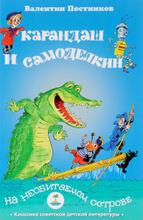 Карандаш и Самоделкин на необитаемом острове, Валентин Постников