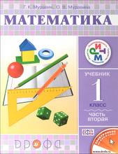 Математика. 1 класс. Учебник. В 2 частях. Часть 1, Г. К. Муравин, О. В. Муравина