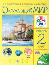 Окружающий мир. 2 класс. Учебник, В. И. Сивоглазов, Е. В. Саплина, А. И. Саплин