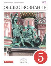 Обществознание. 5 класс. Учебник, А. Ф. Никитин, Т. И. Никитина