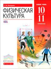 Физическая культура. 10-11 классы. Учебник. Базовый уровень, Г. И. Погадаев