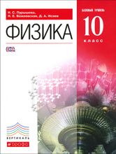 Физика. 10 класс. Базовый уровень. Учебник, Н. С. Пурышева, Н. Е. Важеевская, Д. А. Исаев