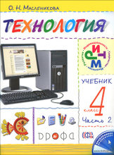 Технология. 4 класс. Учебник. В 2 частях. Часть 2, О. Н. Масленикова, Н. А. Малышева