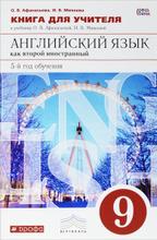 Английский язык как второй иностранный. 9 класс. 5-й год обучения. Книга для учителя, О. В. Афанасьева, И. В. Михеева