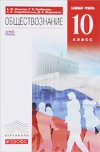 Обществознание. 10 класс. Базовый уровень. Учебник, А. Ф. Никитин, Г. И. Грибанова, А. В. Скоробогатько, Д. С. Мартьянов