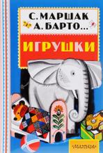 Игрушки, Барто Агния Львовна