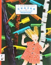 Сказки о маленькой Машеньке, С. Могилевская