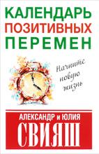 Календарь позитивных перемен, Александр и Юлия Свияш