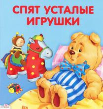 Спят усталые игрушки, З. А. Петрова