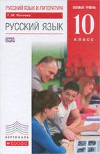 Русский язык и литература. Русский язык. 10 класс. Базовый уровень. Учебник, Т. М. Пахнова