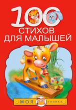 100 стихов для малышей, А. Л. Барто, О. И. Высотская, Саша Черный