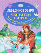 Лебединое озеро, Ирина Котовская