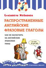 Распространенные английские фразовые глаголы, или как не наскочить на английские языковые рифы, Хейнонен Е.