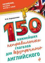 150 важнейших неправильных глаголов для безупречного английского, Караванова Н.Б.