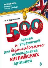 500 правил и упражнений для безошибочного использования английских артиклей, Караванова Н.Б.