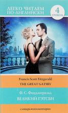 The Great Gatsby / Великий Гэтсби. Уровень 4, Ф. С. Фицджеральд