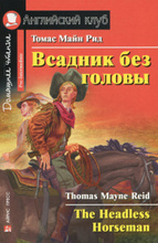 Всадник без головы / The Headless Horseman, Томас Майн Рид