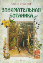 Занимательная ботаника, Александр Цингер