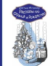 Рассказы про Франца и Рождество, Кристине Нёстлингер