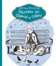 Рассказы про Франца и собаку, Кристине Нёстлингер