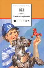 Тополята, Владислав Крапивин