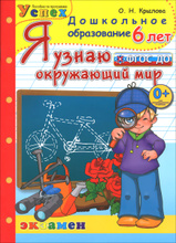 Я узнаю окружающий мир. 6 лет, О. Н. Крылова
