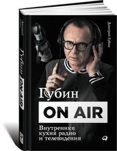 Губин ON AIR. Внутренняя кухня радио и телевидения, Дмитрий Губин