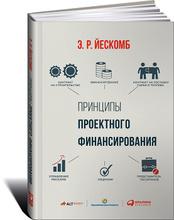 Принципы проектного финансирования, Э.Р. Йескомб