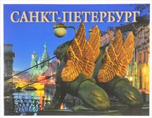 Санкт-Петербург. История и архитектура. Альбом, Маргарита Альбедиль