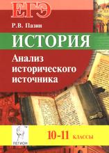 История. ЕГЭ. 10-11 классы.  Анализ исторического источника, Р. В. Пазин