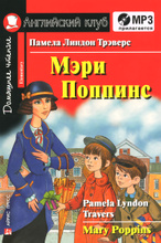 Мэри Поппинс / Mary Poppins. Elementary (+ CD), Памела Линдон Трэверс