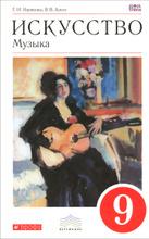 Искусство. Музыка. 9 класс. Учебник (+ CD-ROM), Т. И. Науменко, В. В. Алеев
