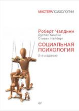 Социальная психология, Роберт Чалдини, Дуглас Кенрик, Стивен Нейберг