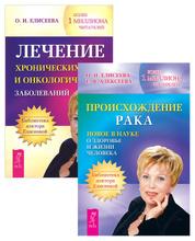 Происхождение рака. Лечение хронических и онкологических заболеваний (комплект из 2 книг), О. И. Елисеева, Е. В. Алексеева