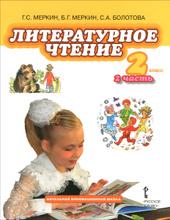 Литературное чтение. 2 класс. Учебник. В 2 частях. Часть 2, Г. С. Меркин, Б. Г. Меркин, С. А. Болотова