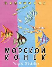 Морской конек, В. Коржиков