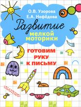 Готовим руку к письму, О. В. Узорова, Е. А. Нефедова
