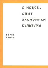 О новом. Опыт экономики культуры, Борис Гройс