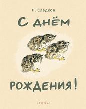 С днём рождения!, Н. Сладков