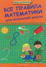 Все правила математики для начальной школы, Э. И. Матекина