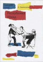 Республика Шкид, Григорий Белых, Л. Пантелеев
