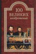 100 великих изобретений, К. В. Рыжов