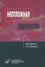 Неотложная неврология. Руководство, В. Д. Трошин, Т. Г. Погодина