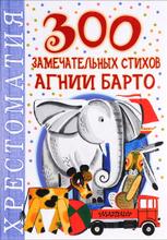 300 замечательных стихов Агнии Барто, Агния Барто