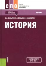 История. Учебник, С. И. Самыгин, П. С. Самыгин, В. Н. Шевелев