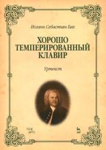 И. С. Бах. Хорошо темперированный клавир, Иоганн Себастьян Бах