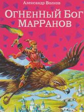 Огненный бог Марранов, Александр Волков