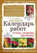 Календарь работ в саду, огороде, цветнике от Октябрины Ганичкиной, Октябрина и Александр Ганичкины