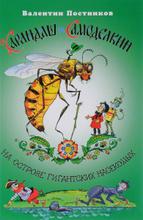 Карандаш и Самоделкин на острове гигантских насекомых, Валентин Постников