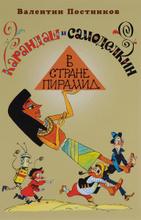 Карандаш и Самоделкин в стране пирамид, Валентин Постников